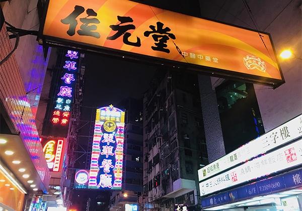 Un monde de voyages à Hong Kong